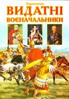 Верховень В. Видатні воєначальники. Ілюстрована енциклопедія для дітей 978-966-459-211-3