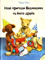 Хіссі Джейн Нові пригоди Ведмедика та його друзів 978-617-7164-21-9