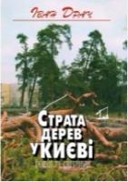 Драч Іван Страта дерев у Києві 978-966-2434-37-8
