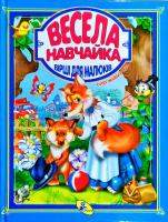 Майборода Олег Весела навчайка 978-617-663-561-1
