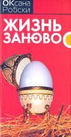 Оксана Робски Жизнь заново 5-353-02530-х, 5-235-02530-х