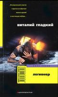 Виталий Гладкий Легионер 5-9524-2432-5