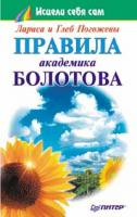 Лариса Погожева, Глеб Погожев Правила академика Болотова 5-272-00361-6