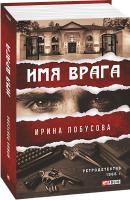 Лобусова Ирина Имя врага 978-966-03-9275-5