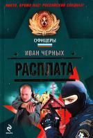Черных Иван Расплата : роман и повесть 978-5-699-39840-9