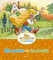 Перро Шарль Мальчик-с-пальчик 978-5-389-12572-8