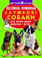 Зав'язкин Олег Велика книжка. Службові собаки для допитливих дорослих і дітей 978-966-936-115-8