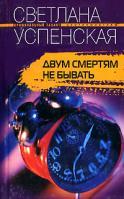 Светлана Успенская Двум смертям не бывать 5-9524-0967-9