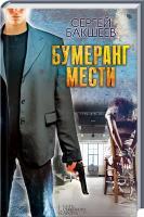 Бакшеев Сергей Бумеранг мести 978-617-12-0074-6