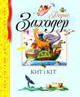 Заходер Борис Кит і Кіт: вірші та казки 978-617-526-163-7