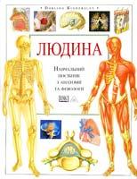 Головний редактор Сміт Т. Людина. Навчальний посібник з анатомії та фізіології 966-7065-61-8