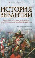 Джон Норвич История Византии 978-5-17-050648-4, 978-5-403-01726-8