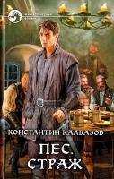 Калбазов Константин Пес. Страж 978-5-9922-1418-5