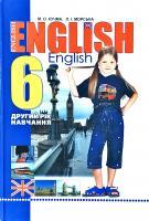 Марія Кучма, Лілія Морська English. Англійська мова. 6 клас (2 рік навчання) 966-569-215-1