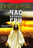Щербак Юрій Час Великої Гри. Фантоми 2079 року 978-617-605-003-2