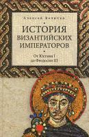 Величко Алексей История Византийских императоров. От Юстина до Феодосия III 978-5-905820-64-9