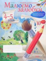 Ланіна Ірина Альбом дошкільника. Малюємо залюбки. 4-5 років 978-617-00-2004-8