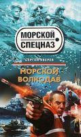 Сергей Зверев Морской волкодав 978-5-699-36357-5