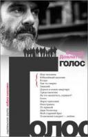 Довлатов Сергей Голос 978-5-389-01538-8