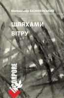 Базилевський Володимир Шляхами вітру 978-966-579-304-5