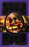 Клаузевиц Карл О войне 978-5-699-66486-3