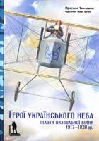 Тинченко Ярослав Герої Українського неба: науково-популярне видання 978-966-8201-94-3