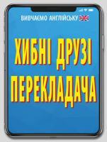 Наталя Мосьпан Хибні друзі перекладача 978-966-498-697-4