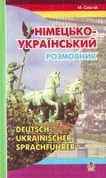 Смолій М. С. Німецько-український розмовник. Навчально-довідкивий посібник 978-966-408-240-9