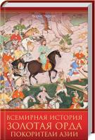 Черкас Борис Всемирная история. Золотая Орда. Покорители Азии 978-617-12-7664-2