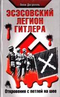 Дегрелль Леон Эсэсовский легион Гитлера. Откровения с петлей на шее 978-5-9955-0366-8