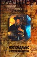 Пензенский Алексей Нострадамус и его пророчества 978-5-699-30706-7