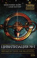 Кристофер Найт, Алан Батлер Цивилизация №1 978-5-699-29000-0