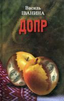 Іванина Василь ДОПР 966-578-164-2