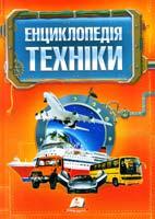 Укладач Батій Євген Енциклопедія техніки 978-617-508-143-3
