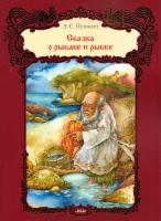 Пушкин Александр Сказка о рыбаке и рыбке 978-617-705-304-9, 978-617-705-300-1