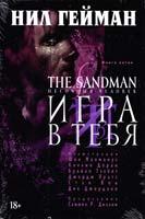 Гейман Нил The Sandman. Песочный человек Книга 5 : Игра в тебя : графический роман 978-5-389-08103-1