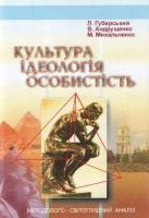 Михальченко Микола Культура. Ідеологія. Особистість 966-7999-07-6