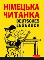 Пеленський Євген-Юлій Deutsches Lesebuch. Німецька читанка 978-966-10-0877-8