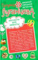 Луганцева Татьяна Запчасти для невесты ; Килограмм молодильных яблочек 978-5-699-39288-9