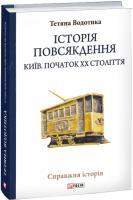 Водотика Тетяна Історія повсякдення. Київ. Початок ХХ століття 978-966-03-9072-0