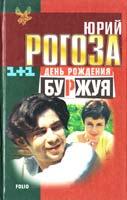 Рогоза Юрий День рождения Буржуя 966-03-1322-5