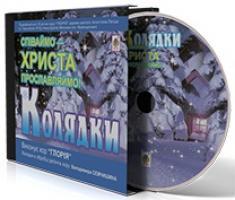 Семчишин Володимир Франкович Колядки. Співаймо – Христа прославляймо! (диск) 2005000000836