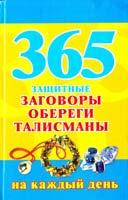 сост. М. Кановская 365. Защитные заговоры, обереги, талисманы на каждый день 978-5-17-055678-6