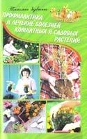 Сост. Т. Зубченко Профилактика и лечение болезней комнатных исадовых растений 966-548-433-8