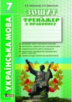 Заболотний В.В., Заболотний О.В. Українська мова. 7клас. Зошит тренажер з правопису 978-966-178-578-5