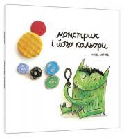 Льєнас Анна Монстрик і його кольори 978-966-97880-1-6