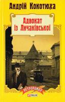 Кокотюха Андрій Адвокат із Личаківської 978-966-03-7114-9