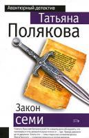 Татьяна Полякова Закон семи 978-5-699-20409-0, 978-5-699-20403-8