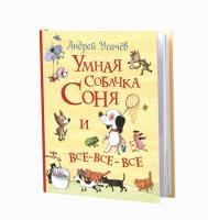 Усачев Андрей Умная собачка Соня и все-все-все 978-966-98500-9-6