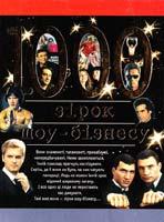 Руда Анастасія 1000 зірок шоу-бізнесу 966-661-502-9
